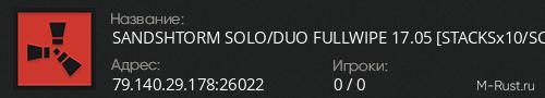 SANDSHTORM SOLO/DUO FULLWIPE 17.05 [STACKSx10/SCRAPx3/WIPEBLOCK