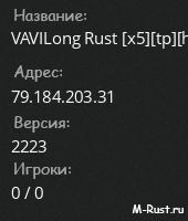 VAVILong Rust [x5][tp][home][kit][store][backpack]