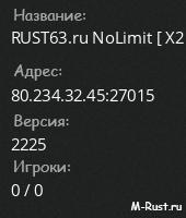 RUST63.ru NoLimit [ X2 | TP | KITS ] [18.06]