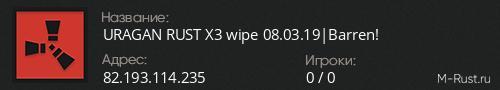 URAGAN RUST X3 wipe 11.01.19 Custom Barren!