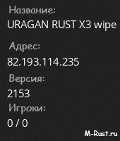 URAGAN RUST X3 wipe 16.01.19|Barren!