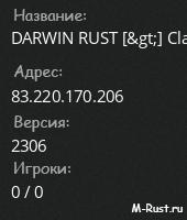 DARWIN RUST [gt;] Classic [gt;] WIPE 12.07.2021