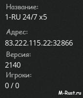 1-RU 24/7 x5
