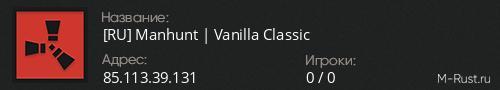 [RU] Manhunt | Vanilla Classic