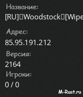 [RU]✪Woodstock✪[Wipe02.05|max5|TP|Up|Insta|RPG|kit|loot+]