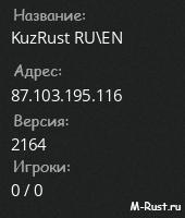 KuzRust RU\EN