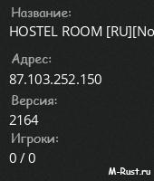 HOSTEL ROOM [RU][NoDecay/Friendly/Backpacks/Skins/Shop etc]