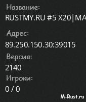 RUSTMY.RU #5 X30|MAX2|Skins|Duel|Cars|Raft|Lift|Shop|Quests|Eve