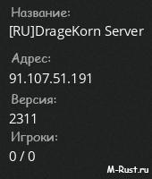 [RU]DrageKorn Server