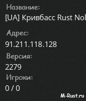 [UA] Кривбасс Rust Nolimit Classic