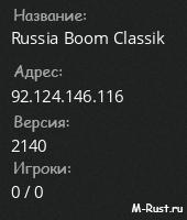 Russia Boom Classik