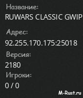RUWARS CLASSIC GWIPE 05.07.19#0