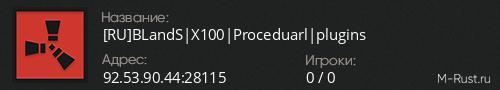 [RU]BLandS|X100|Proceduarl|plugins