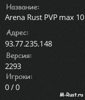 Arena Rust PVP max 10 x 10000