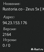 Rustoria.co - Zeus 5x [ Kits | Shop | Loot+ ] JUST BP WIPED