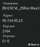[RU] RCVL_25Rus Max3