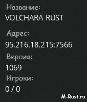 VOLCHARA RUST