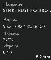 STRIKE RUST 《X2》《Oxide》