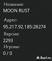 MOON RUST