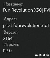 Fun Revolution X50|PVP|KIT+|MEGALOOT|NOBP|SKILL|QSMELTx50|COMPx