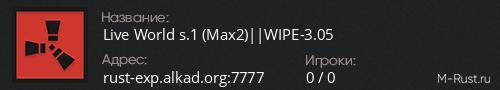 Live World s.1 (Max2)||WIPE-3.05