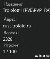 Trololo#1 [PVE\PVP|RATE X1.5\X2.5|NO WIPE BP|1 WIPE MONTH|TP|KI