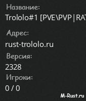 Trololo#1 [PVE\PVP|RATE X1.5\X2.5|NO KICK BLOODY|1 WIPE MONTH|T