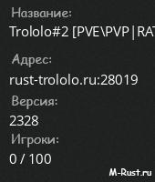 Trololo#2 [PVE\PVP|RATE X1\X20|NO KICK BLOODY|1 WIPE MONTH|TP|K