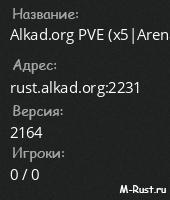 Alkad.org PVE (x5|Arena|Remove|TP-Home)