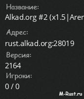 Alkad.org #2 (x1.5|Arena|Kits|Remove|Friend)