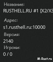 RUSTHELL.RU #1 [X2/X3|X2COMP|2MAX|MODS] 17.01