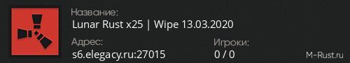 Lunar Rust x25 | Wipe 13.03.2020