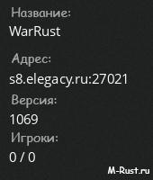 WarRust